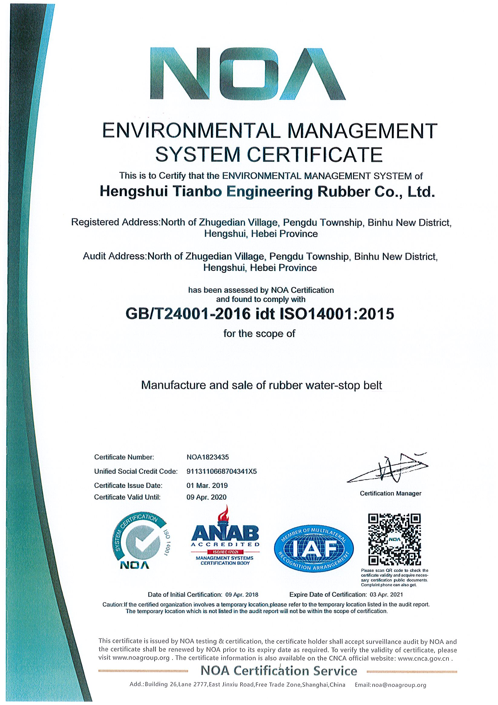 职业健康安全管理体系认证证书 英文版
