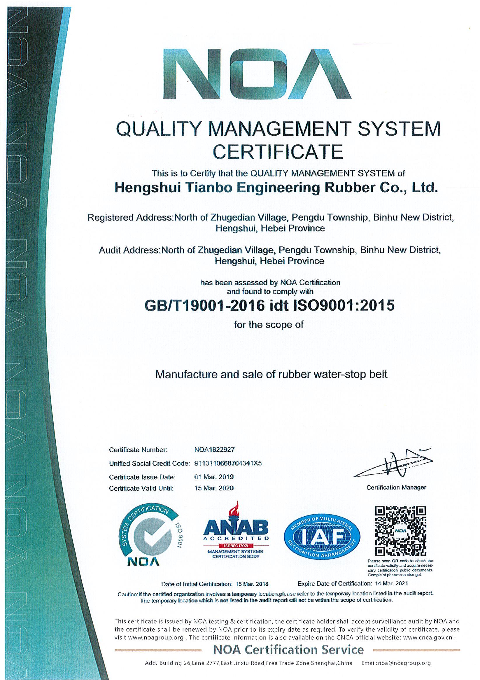 质量管理体系认证证书 英文版