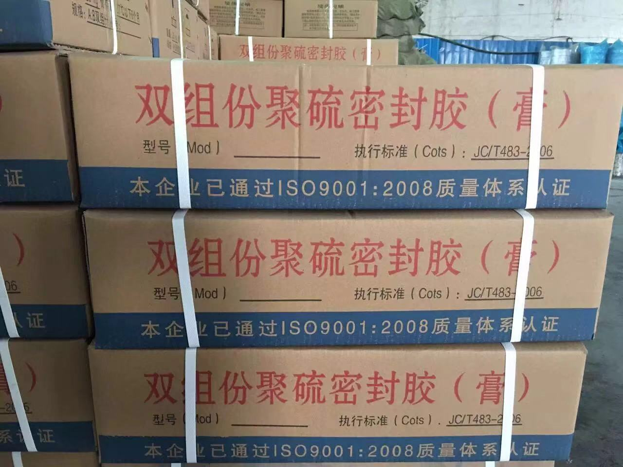 高强度双组份聚硫密封胶的研制和使用